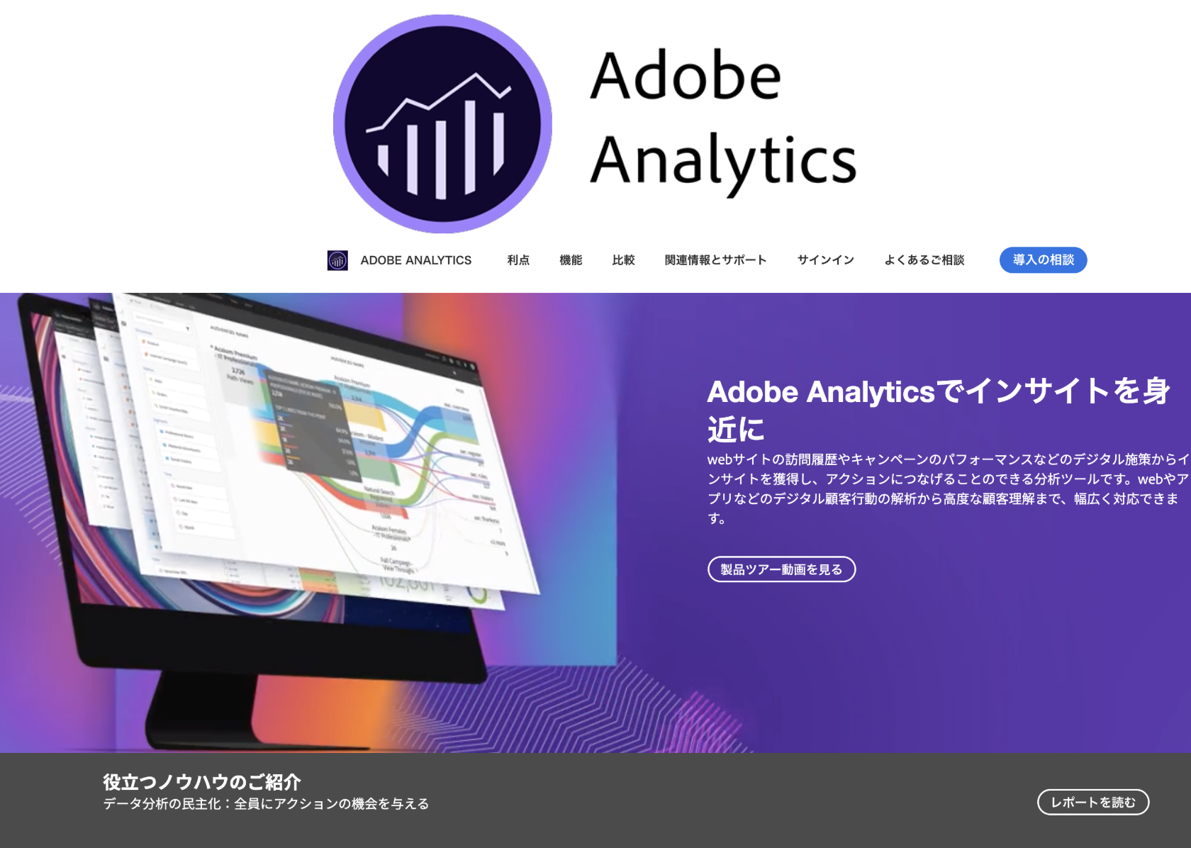 adobe_analytics