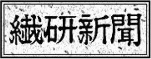 繊研新聞様ロゴ